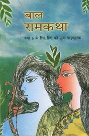 Bal RamKatha - Text Book in Hindi for NCERT Class - 6