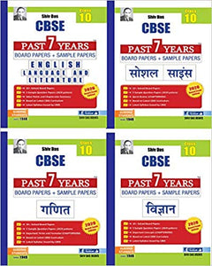 Shiv Das CBSE Class 10 Past Years Board and Sample Papers (Hindi Medium) (Ganit Vigyan Samajik Vigyan English) for 2019-20