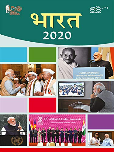 Bharat 2020 Year Book (Hindi) by Publication Division, Government of India