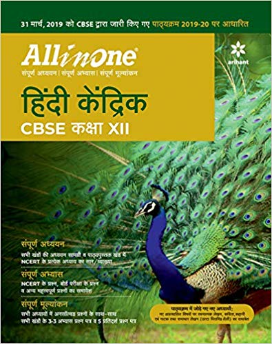 Arihant All in One Class 12 Hindi Kendrik CBSE