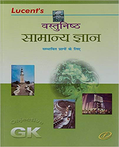 Vastunishth Samanya Gyan (Hindi)