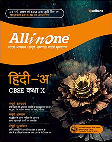 Arihant All In One Class 10 Hindi A (Shitij Kritika) CBSE