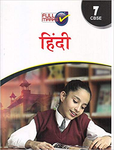 Full Marks Class 7 Hindi Guide