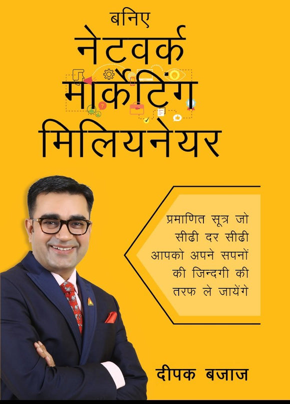 Baniye Network Marketing Millionaire, Deepak Bajaj