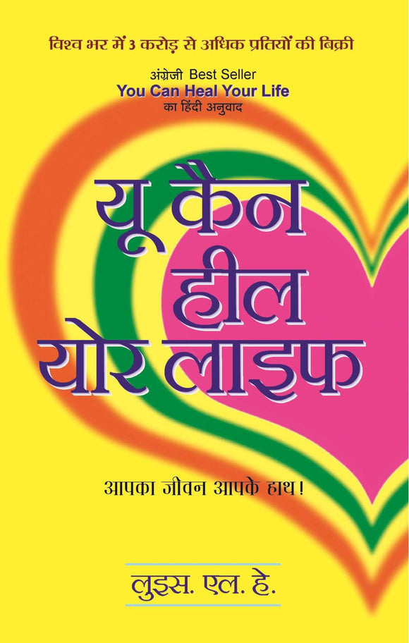 You Can Heal Your Life (Hindi, Book, Hay Louise L.)
