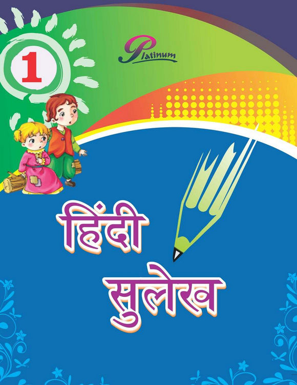 Platinum Hindi Sulekh for Class- 1
