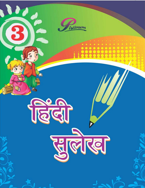 Platinum Hindi Sulekh for Class- 3