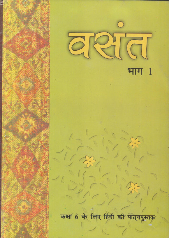Vasant Bhaag - 1 Textbook in Hindi for Class - 6 NCERT