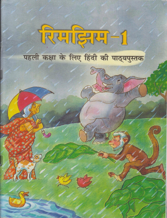 NCERT Rimjhim Textbook in Hindi for Class - 1