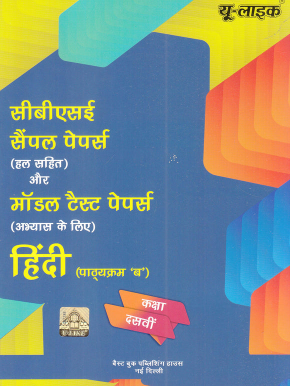 CBSE U Like Class 10 Hindi Course B Sample Papers & Model Test Papers for 2020 Exams