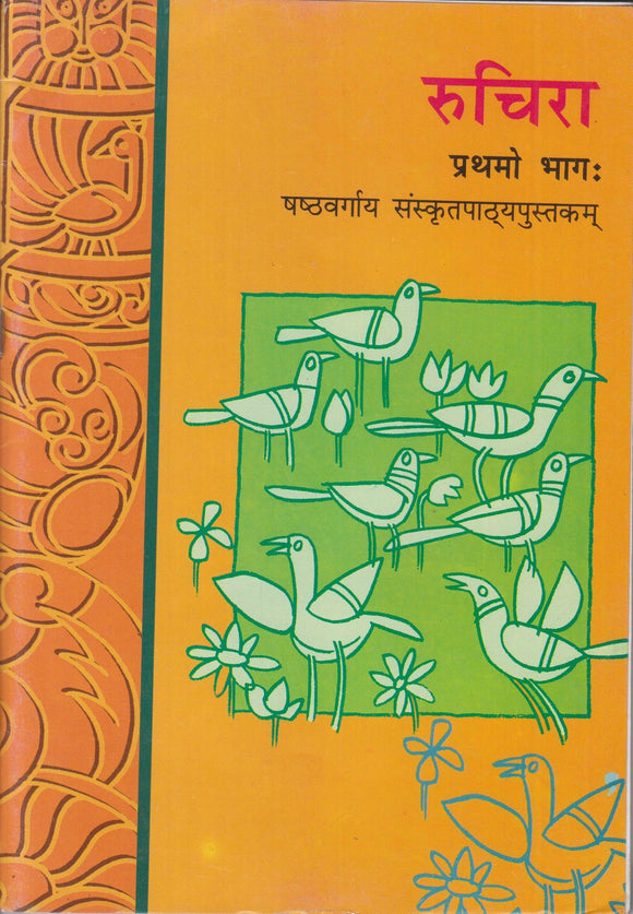 Ruchira Bhag - 1 Sanskrit Textbook for Class - 6 NCERT