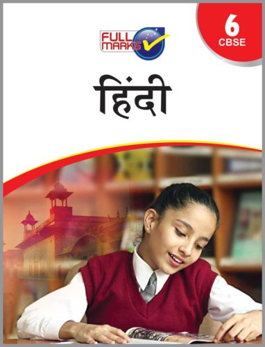 Full Marks Class 6 Hindi Guide