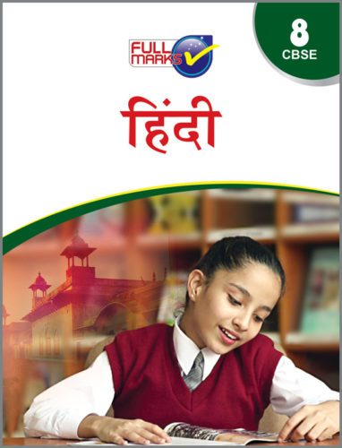Full Marks Class 8 Hindi Guide