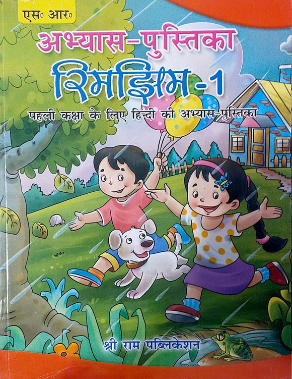 SRP Hindi Workbook Rimjhim with Activities for Class - 1