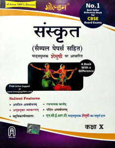 Golden Class 10 Sanskrit Shemushi Guide for session 2019 - 2020