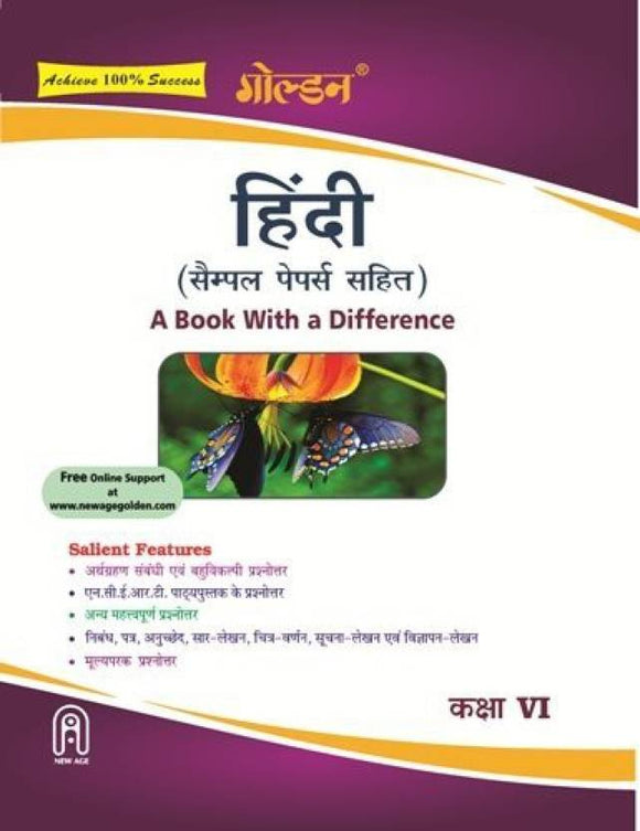 Golden Class 6 Hindi Guide