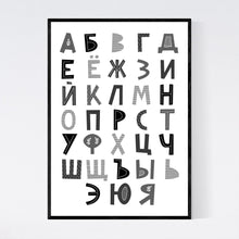 Load image into Gallery viewer, Russian / Cyrillic Alphabet Print