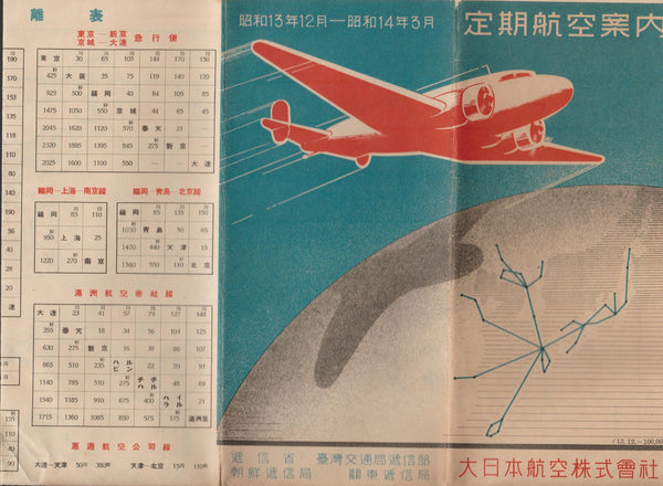 Dai Nippon Airlines Timetable - Dec 1938 to Mar 1939