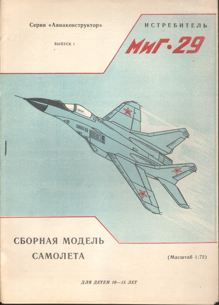 Russian Language MiG-29 Card Model Plans
