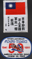 Two Flying Tiger/AVG Patches - circa 1991