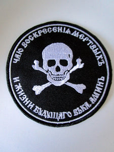 Embroidered Military Patch General Baklanov Cossack