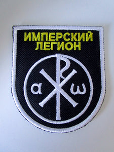 Embroidered Military Patch Imperial Legion Donetsk