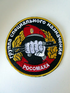 Embroidered Military Patch Spetsnaz Russian Special Forces