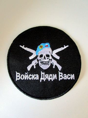 Embroidered Military Patch VDV Russian Airborne Troops