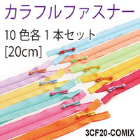 Set of 10 YKK Closed End Zippers with Bright Colors Ball Pull 10 colors 1 pc each | 20cm/8"