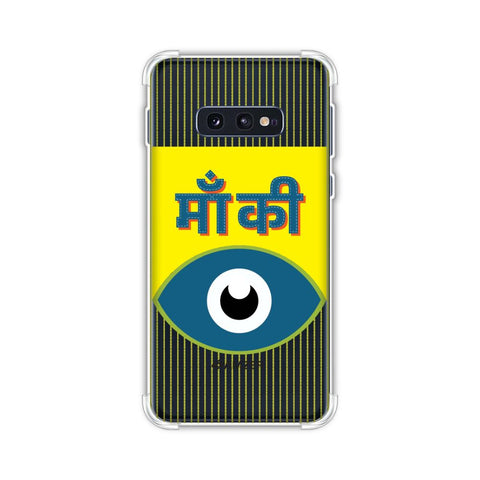 Maa Ki Aankh Soft Flex Tpu Case For Samsung Galaxy S10e