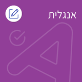 איות: Double Medial Consonants