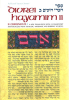 Art Scroll Tanach Series II Hayamimi/ II Chronicles