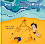 Jonathan and the Waves   by EKS