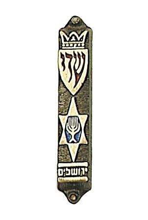 Holy Land Gifts' Blessing for the Home Mezuzah