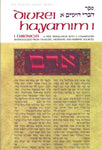 Art Scroll Tanach Series I Hayamimi/ I Chronicles
