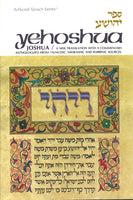 Art Scroll Tanach Series Yehoshua/Joshua