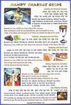 "Handy Shabbat Guide & Lord's Prayer Double Sided 15""X10 3/8"""