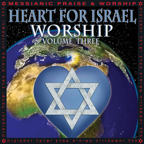 Heart For Israel Worship CD Volume 3