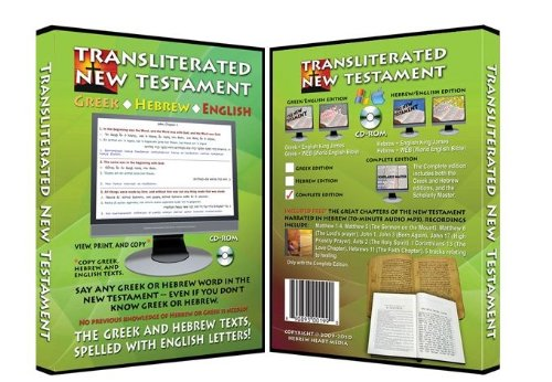 Transliterated New Testament by Hebrew World CD-ROM