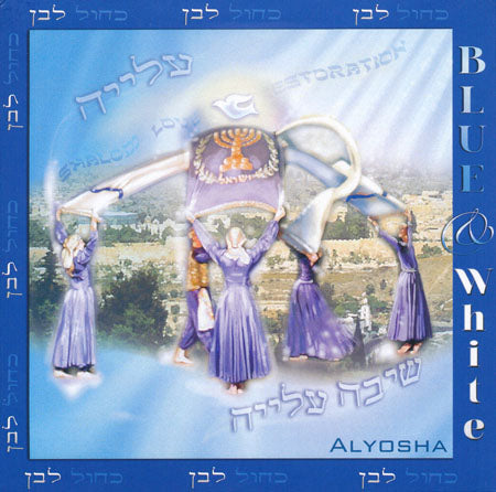 Rhapsody in Blue and White CD by Alyosha