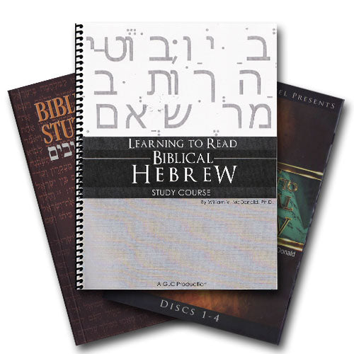 Learning to Read Biblical Hebrew by William McDonald