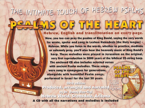 Psalms of the Heart Book & CD by Dr. Danny Ben-Gigi