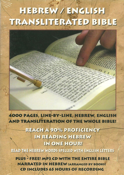 Hebrew English Phonetic Bible on CD Rom
