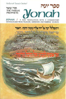 Art Scroll Tanach Series Yonah/Jonah