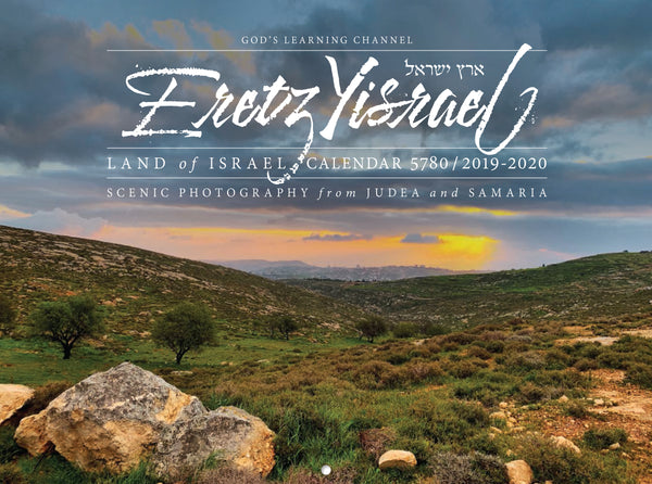 16-Month Land of Israel Wall Calendar - 5780 / 2019-2020