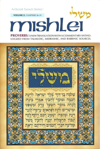 Art Scroll Tanach Series Mishlei/Proverbs Volume 2