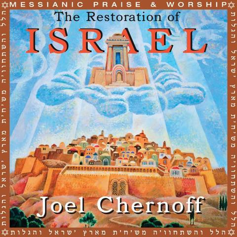 The Restoration of Israel  CD  by Joel Chernoff
