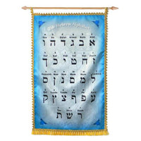 Hebrew Alphabet Satin Banner