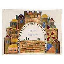 Machine Embroidered Challah Cover - Jerusalem*