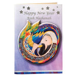 Greeting Card 3D Rosh HaShanah (New Year)